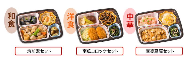 ベルーナ宅菜便・ほほえみ御膳