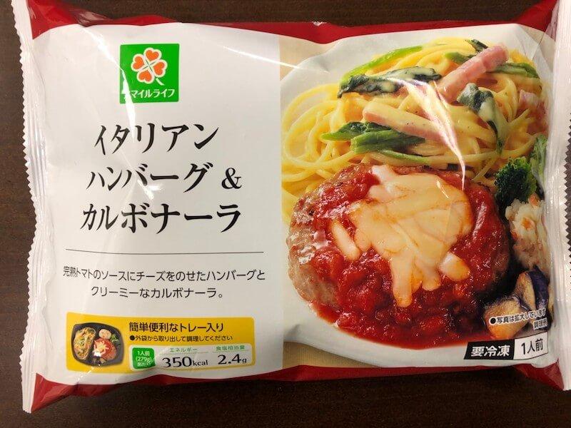 スマイルライフのイタリアンハンバーグ&カルボナーラを実食
