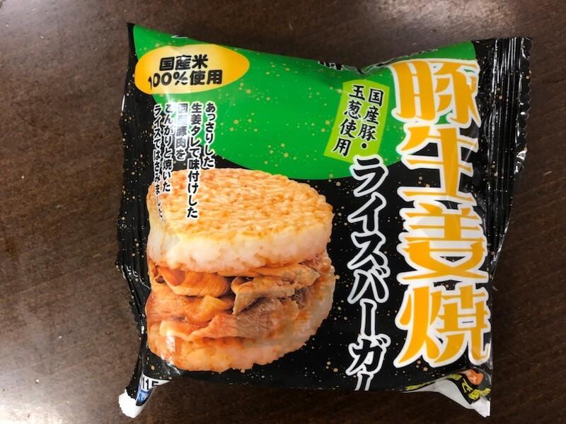 豚生姜焼きライスバーガー