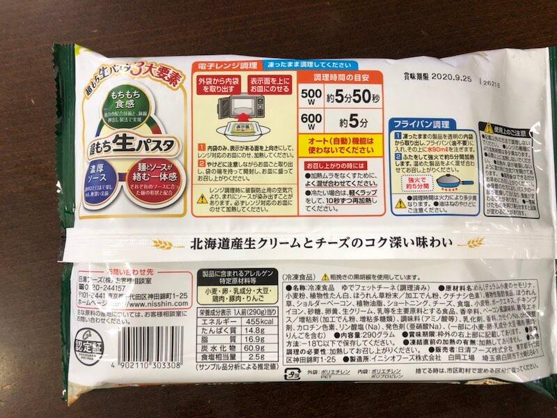 ママーの超もち生パスタ・4種チーズとほうれん草の濃厚カルボナーラ
