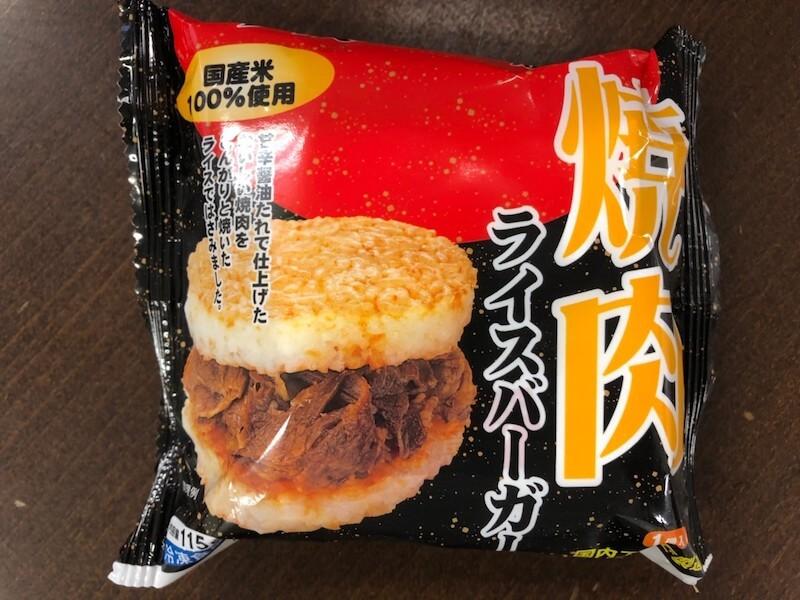 焼き肉ライスバーガー(冷凍)
