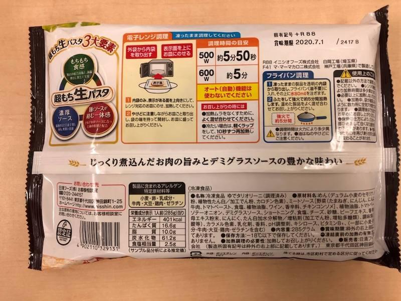 ママーの超もち冷凍生パスタ・デミグラスソース仕立ての濃厚ボロネーゼ