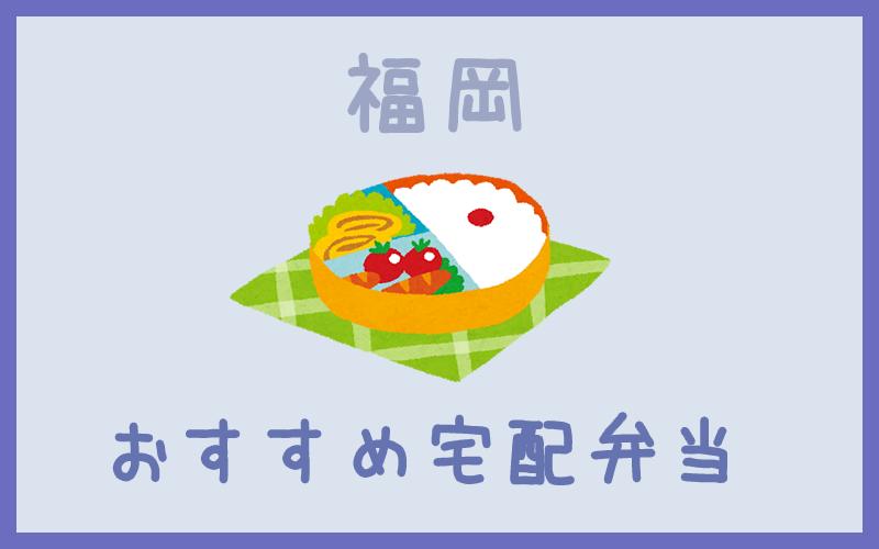 福岡のおすすめ宅配弁当