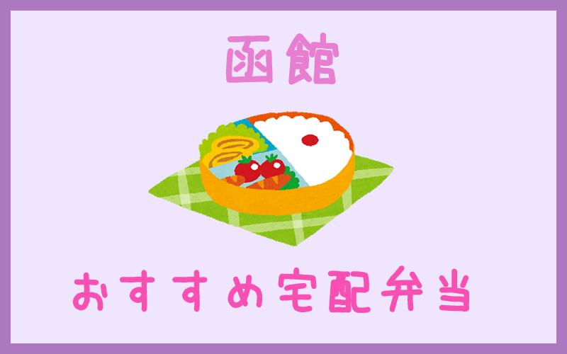 函館のおすすめ宅配弁当