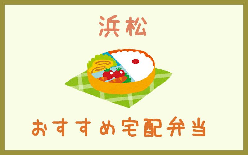 浜松のおすすめ宅配弁当