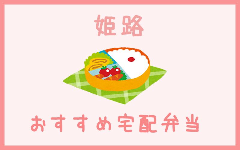 姫路のおすすめ宅配弁当
