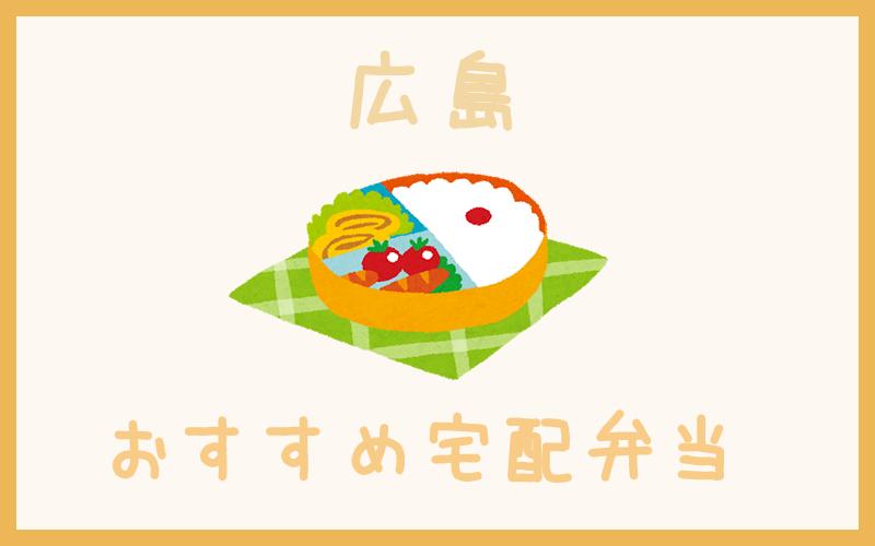 広島のおすすめ宅配弁当