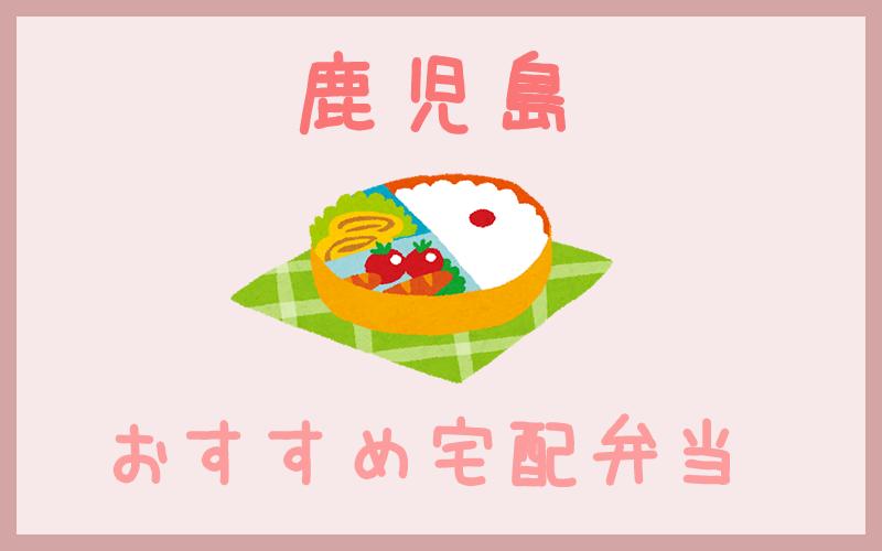 鹿児島のおすすめ宅配弁当