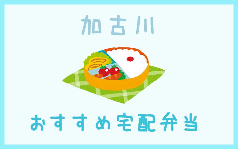 加古川のおすすめ宅配弁当