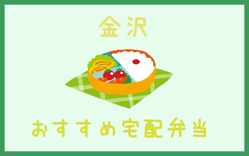 金沢のおすすめ宅配弁当