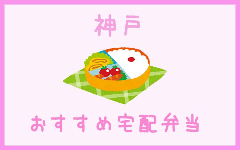 神戸のおすすめ宅配弁当