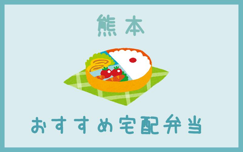熊本のおすすめ宅配弁当