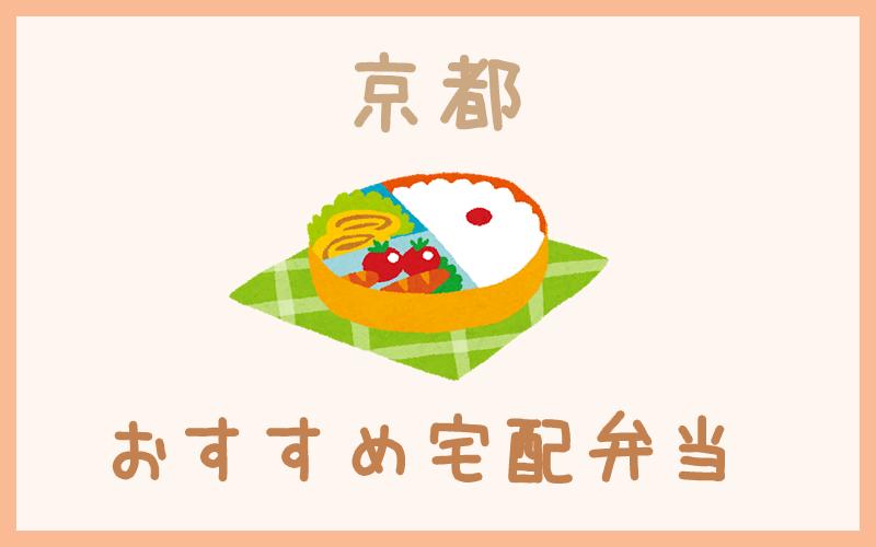 京都のおすすめ宅配弁当