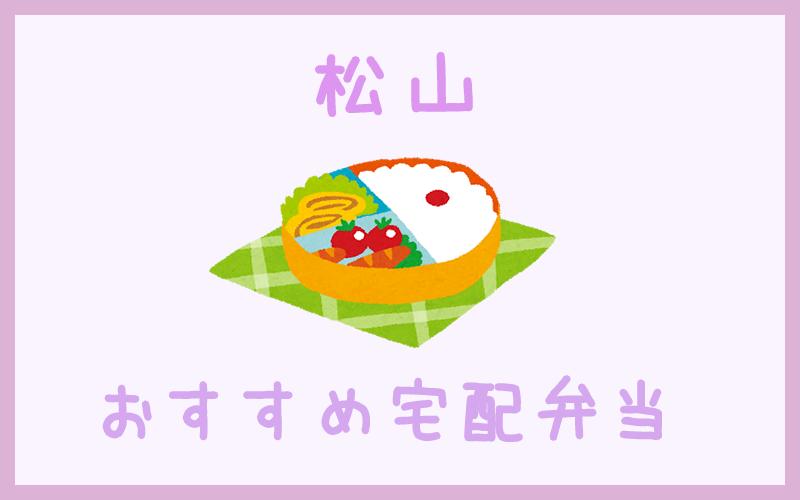 松山のおすすめ宅配弁当