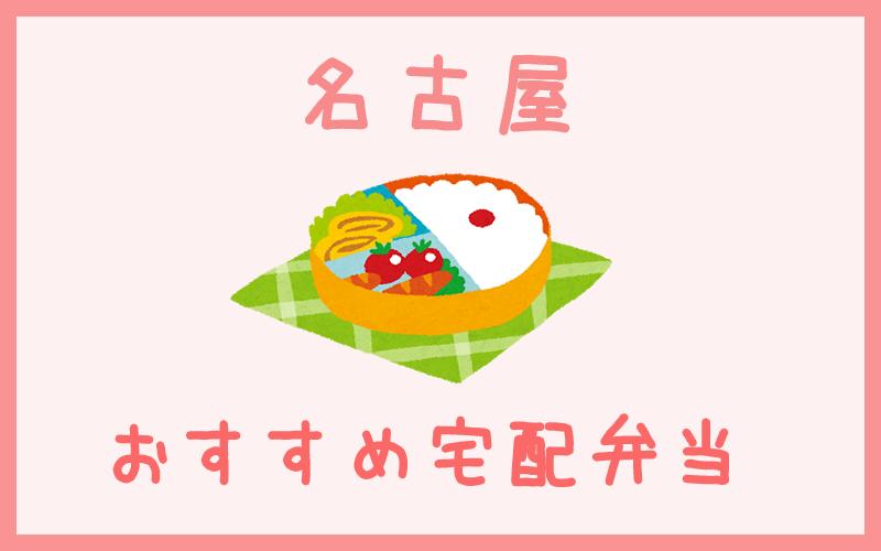 名古屋のおすすめ宅配弁当
