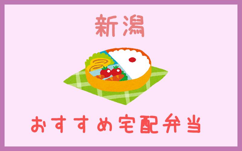 新潟のおすすめ宅配弁当