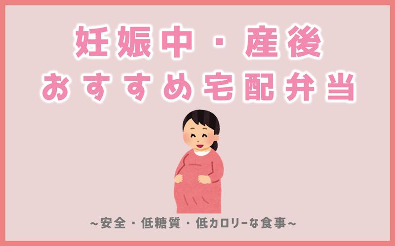 妊娠中・産後におすすめの宅配弁当