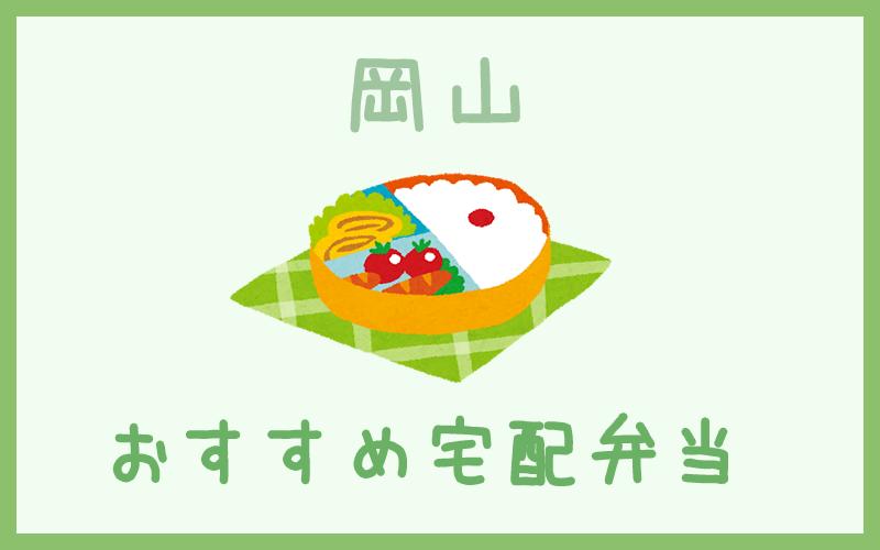 岡山のおすすめ宅配弁当
