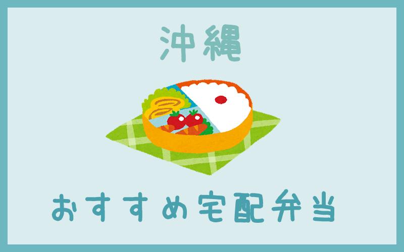 沖縄のおすすめ宅配弁当