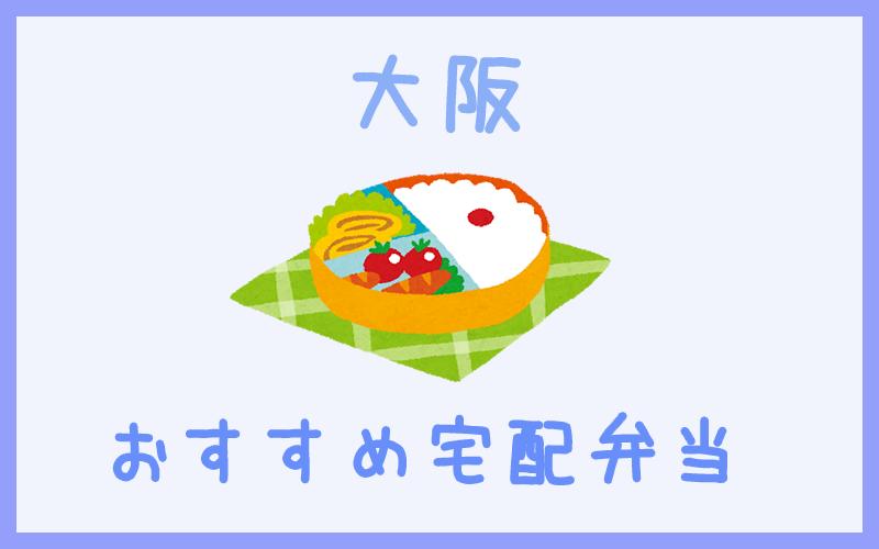 大阪のおすすめ宅配弁当