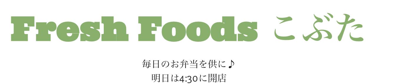 Fresh Foods こぶた