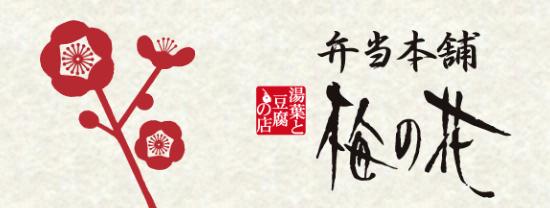 梅の花(弁当本舗)