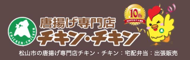 唐揚げ専門店チキン・チキン