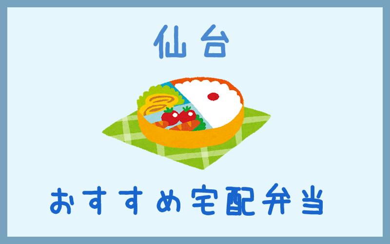仙台のおすすめ宅配弁当