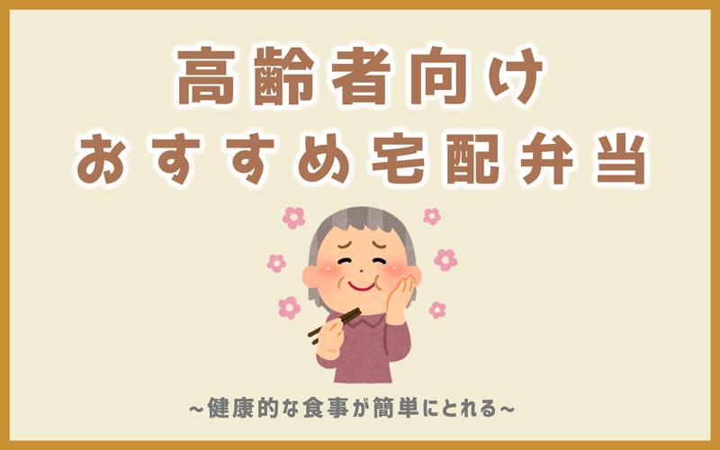 高齢者向けおすすめ宅配弁当
