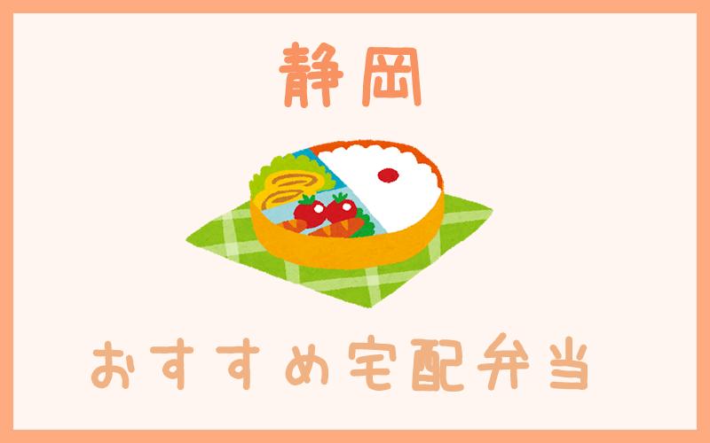 静岡のおすすめ宅配弁当