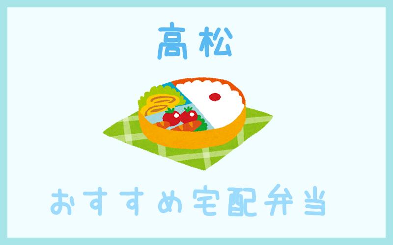 高松のおすすめ宅配弁当