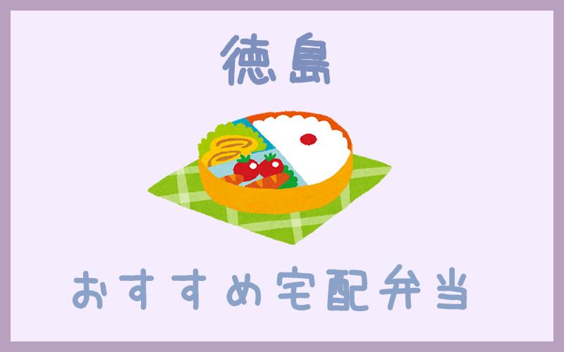 徳島のおすすめ宅配弁当