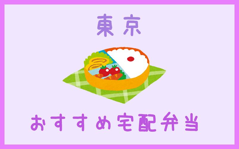 東京のおすすめ宅配弁当