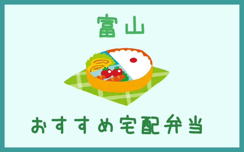 富山のおすすめ宅配弁当