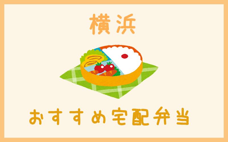 横浜のおすすめ宅配弁当
