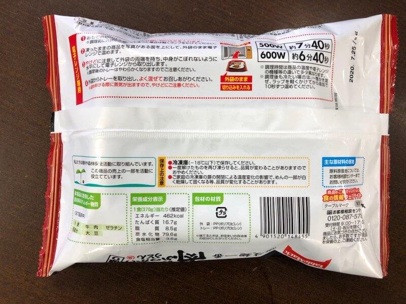 讃岐麺一番肉ぶっかけうどん大盛り
