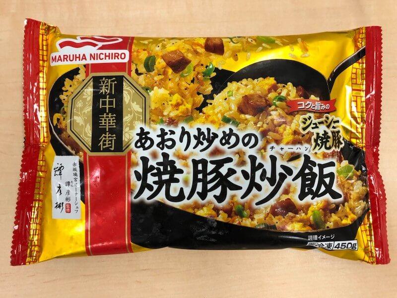 あおり炒めの焼豚炒飯(マルハニチロ)