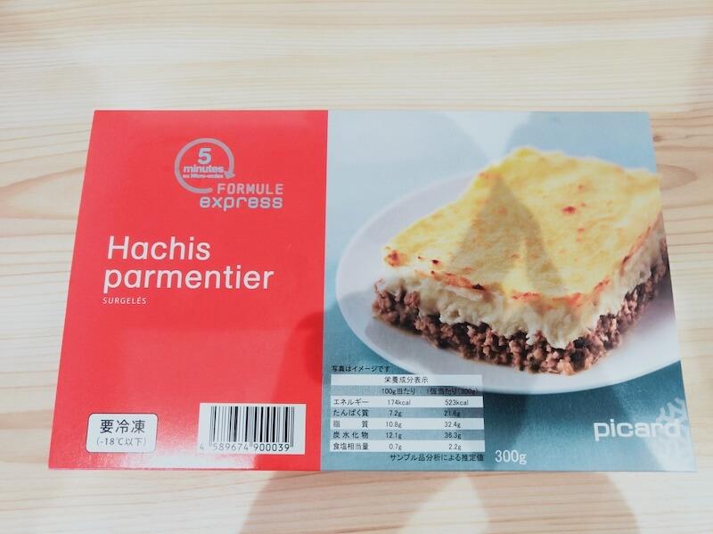 牛ひき肉のパルマンティエ