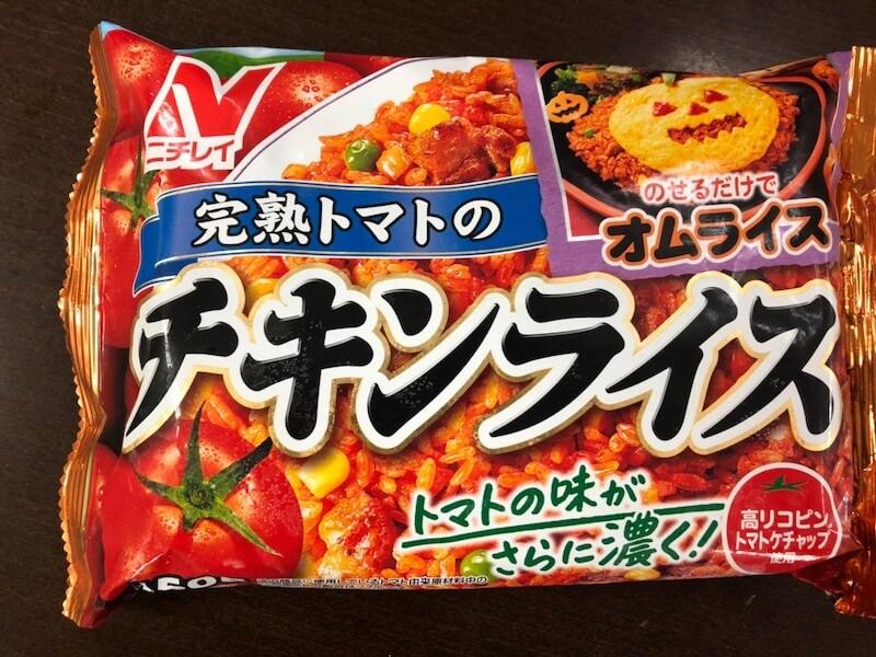 完熟トマトのチキンライス(ニチレイ)