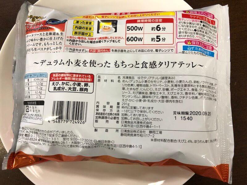 海老とほうれん草のトマトクリーム